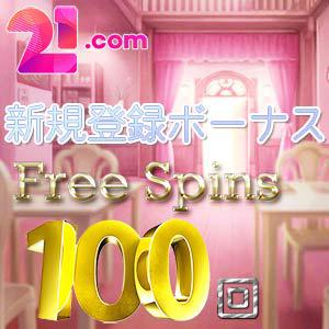 21.comの入金不要フリースピン100回